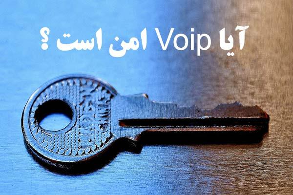 آیا سیستم تلفنی voip امن است؟ آموزش امنیت در ویپ
