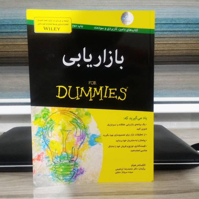 کتاب بازاریابی for dummies