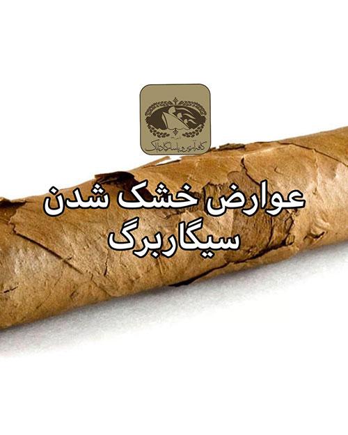 عوارض کمبود رطوبت و خشک شدن سیگار :