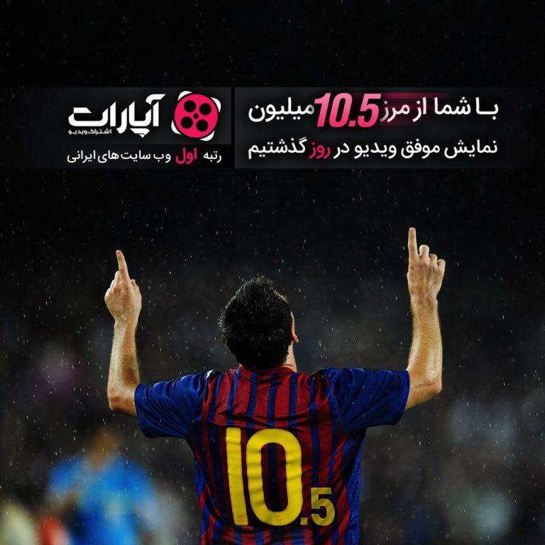 کمپین تبلیغاتی اپارات