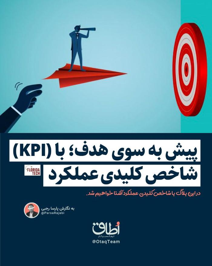 پیش به سوی هدف؛ با (KPI) شاخص کلیدی عملکرد