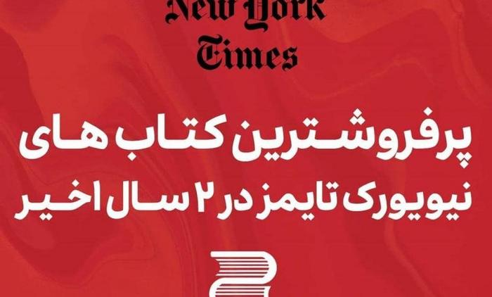پرفروشترین کتاب های نیویورک تایمز (قسمت اول)