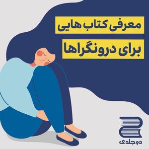 معرفی کتاب هایی برای درونگراها