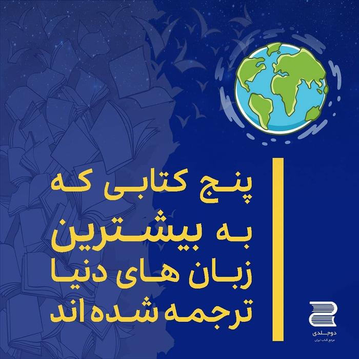 پنج کتابی که به بیشترین زبان های دنیا ترجمه شده اند
