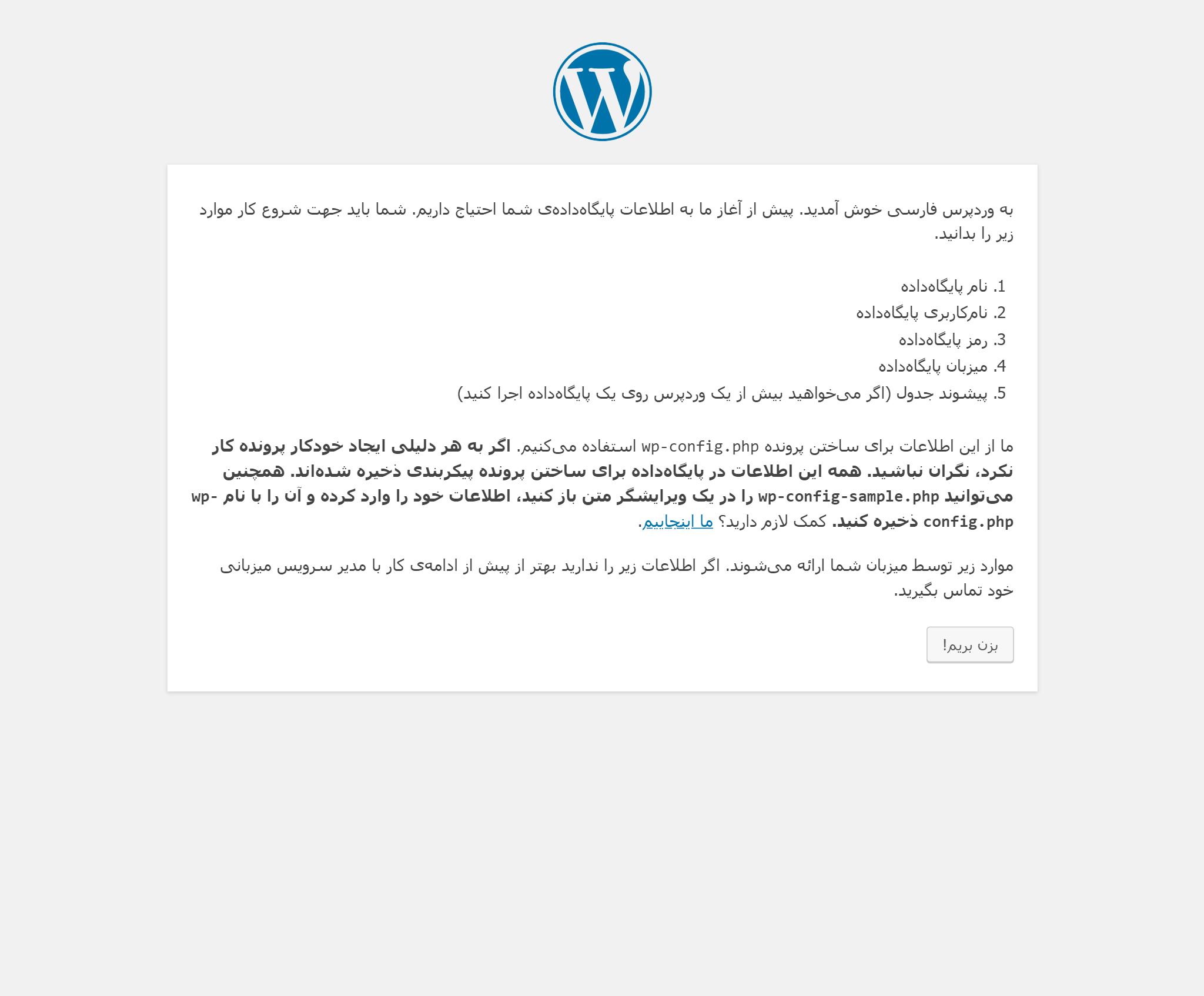 نصاب وردپرس فارسی