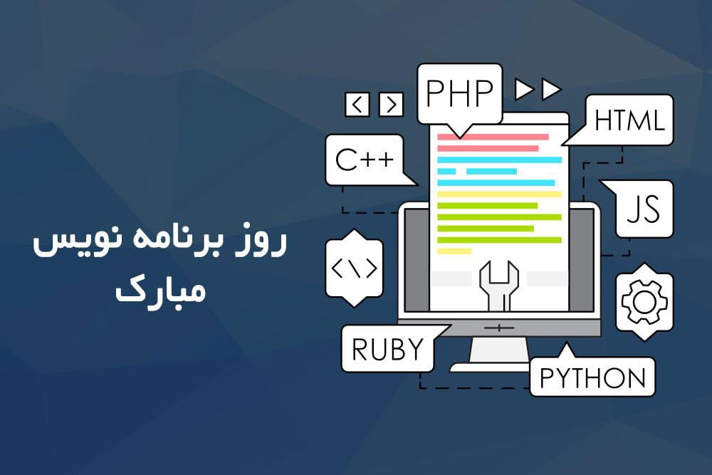 روز جهانی برنامه نویس