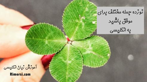 """مترادفهای انگلیسی برای عبارت """"good luck"""""""