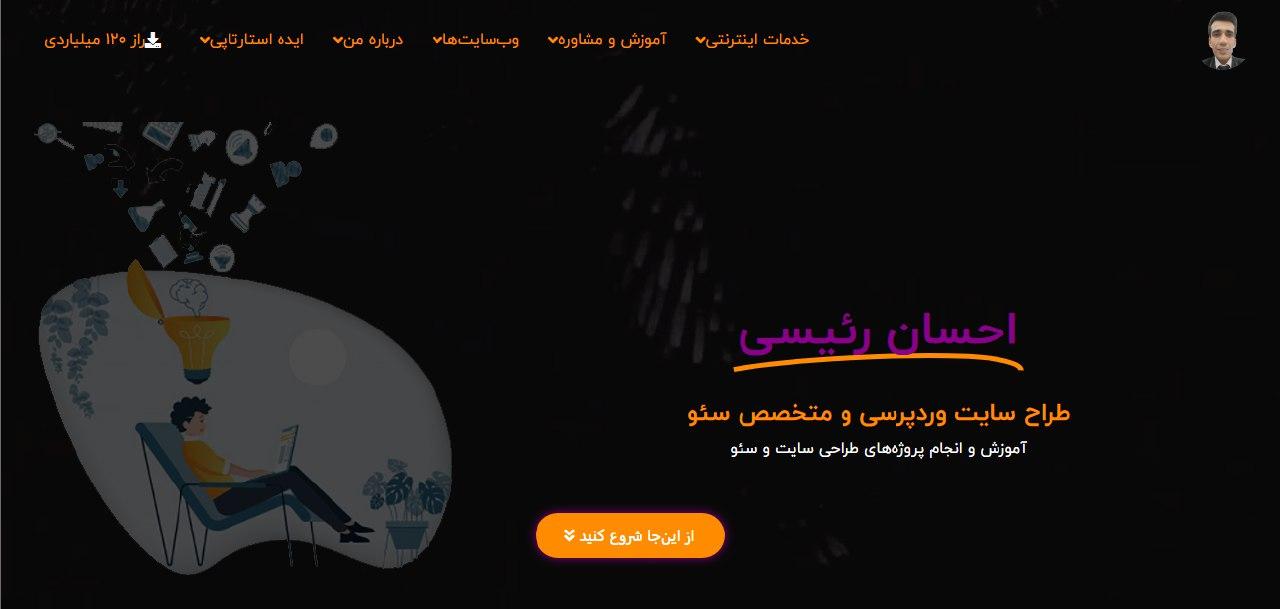 اهمیت داشتن وب سایت در سئو - احسان رئیسی
