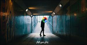 زندگی بدون گوگل چگونه خواهد شد