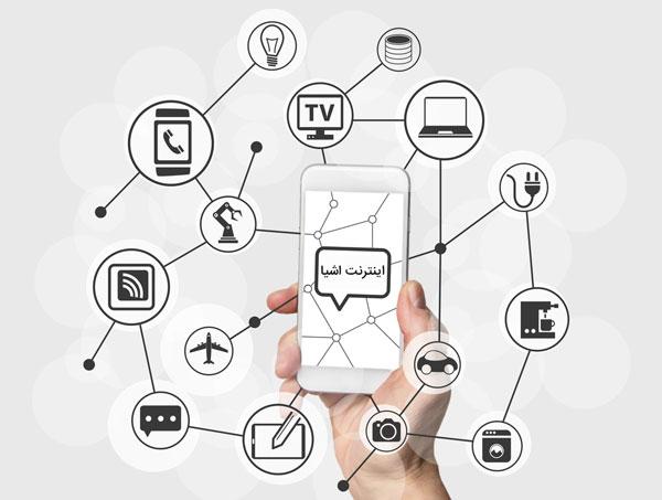 اینترنت اشیا یا IOT به زبانی ساده