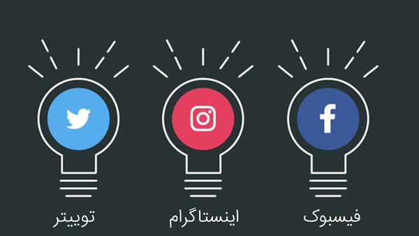 آموزش درست فعالیت در شبکههای اجتماعی به فرزندان