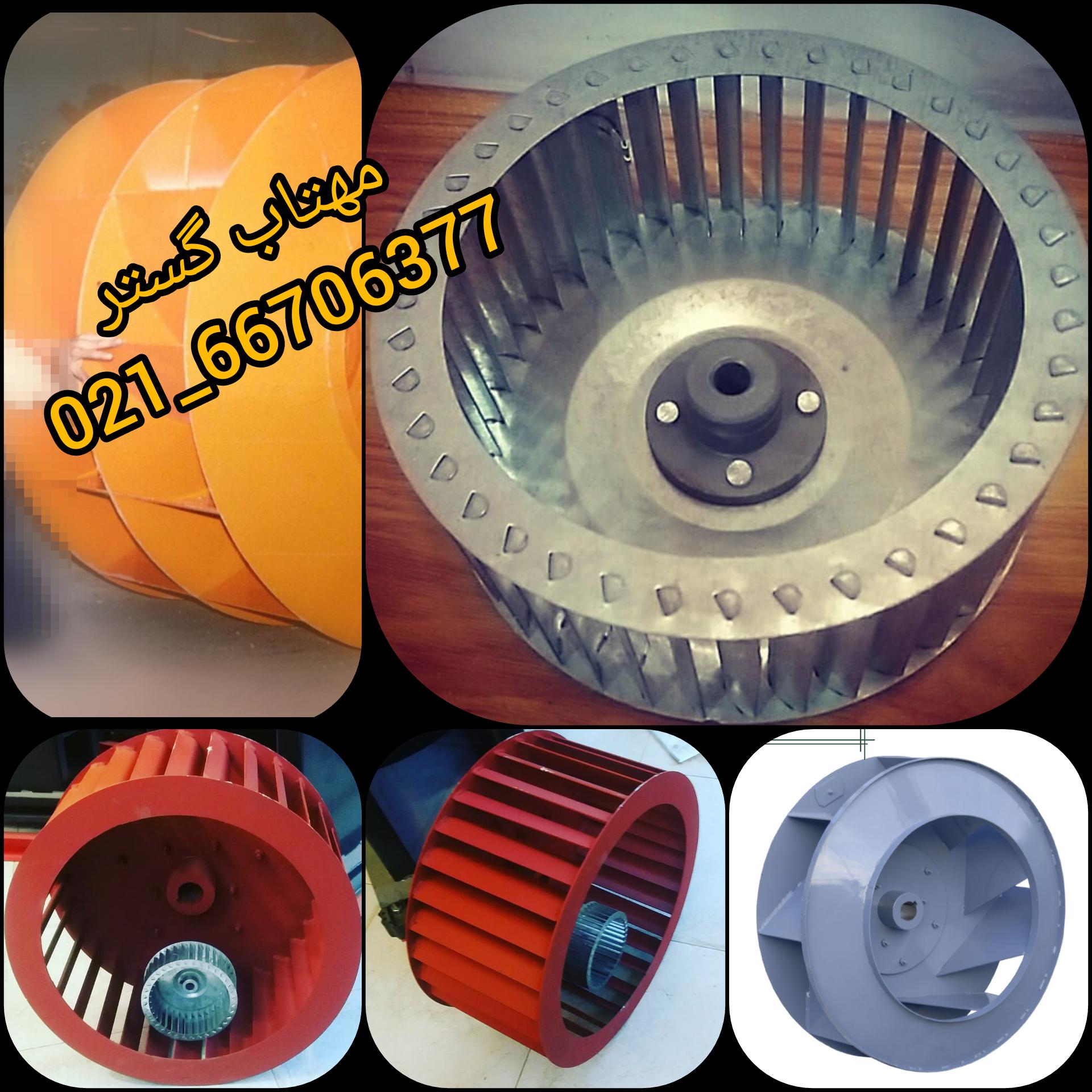 انواع فن-021-66706377--مهتاب گستر