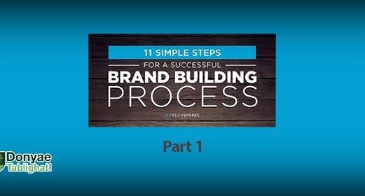 یازده گام ساده برای ساختن یک برند موفق / قسمت اول