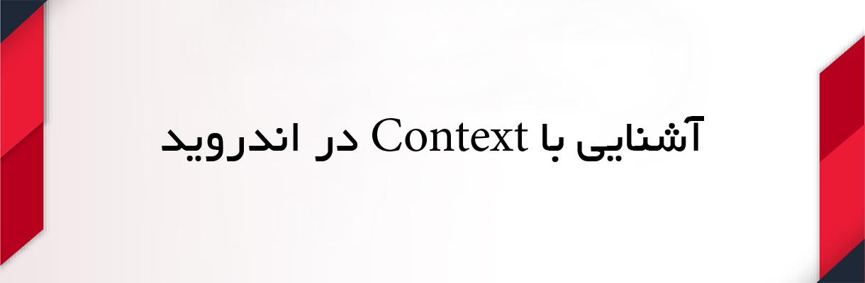 آشنایی با Context در اندروید