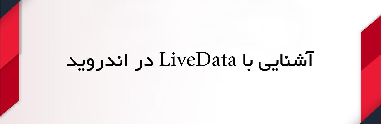 آشنایی با LiveData در برنامه نویسی اندروید
