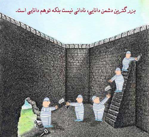 چند رفتار مزخرف ما ایرانیان(12)