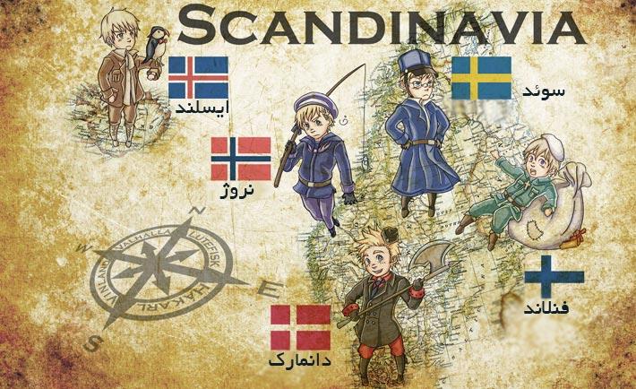 چرا ميزان فساد مالی و اداری در اسکاندیناوی ناچيز است؟