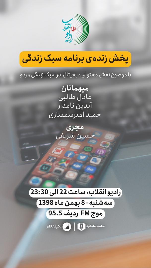محتوای دیجیتال و نقش آن در سبک زندگی