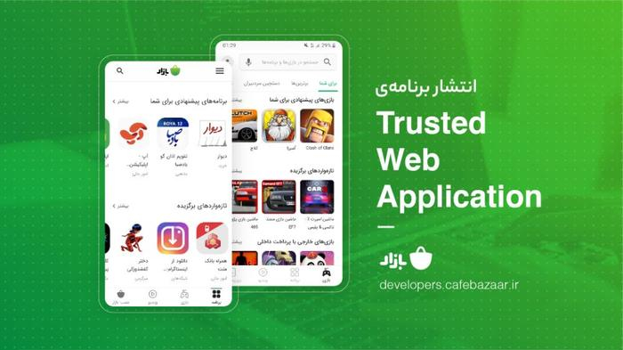 انتشار برنامهی Trusted Web Application در بازار