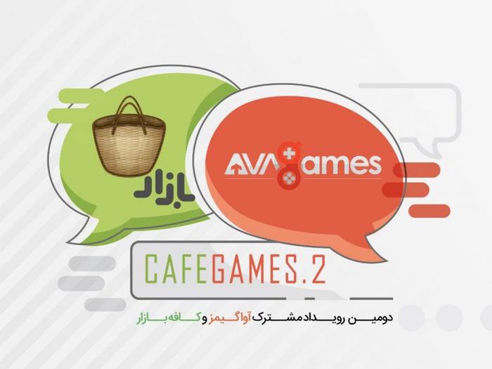 برگزاری کافه گیمز ۲ با هدف اشتراک دانش و تجربهی بازیسازان ایرانی