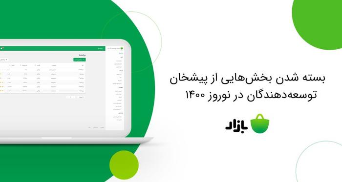 وضعیت پیشخان توسعهدهندگان در نوروز ۱۴۰۰ و تصفیهحساب اسفند