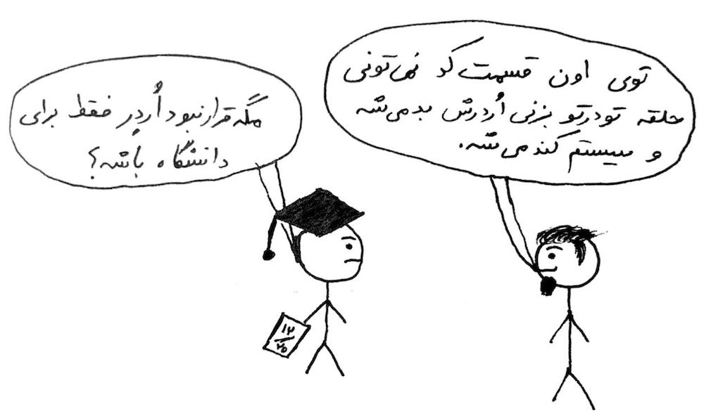 کار در کنار تحصیل - قسمت ۲ - چرا باید درس بخونیم؟