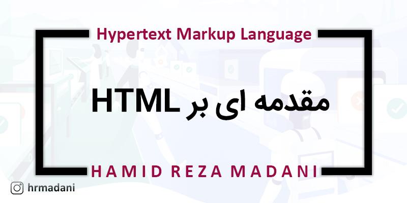 ۱::۲  - آشنایی با HTML