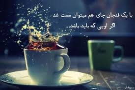 یک لیوان چای تلخ
