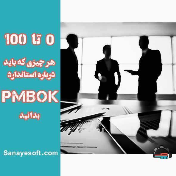 PMBOK در مدیریت پروژه چیست؟