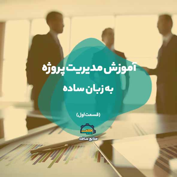 آموزش مدیریت پروژه به زبان ساده برای مهندسان صنایع و مدیران