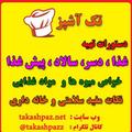 سایت تک آشپزی