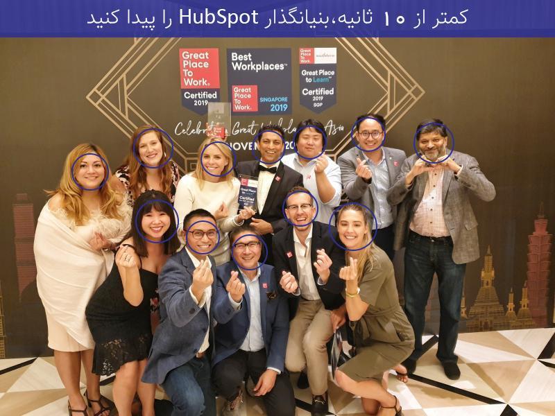 کمتر از 10 ثانیه، بنیانگذار HubSpot را در تصویر پیدا کنید