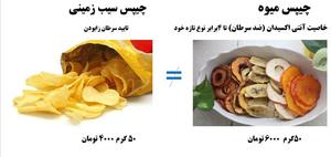 مقایسه چیپس میوه و چیپس سیب زمینی