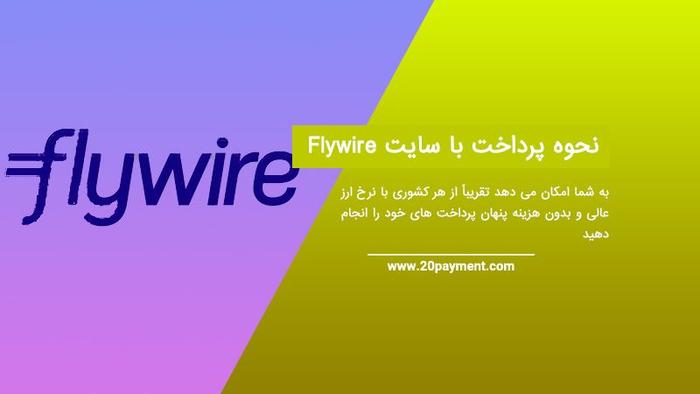 نحوه پرداخت با سایت Flywire