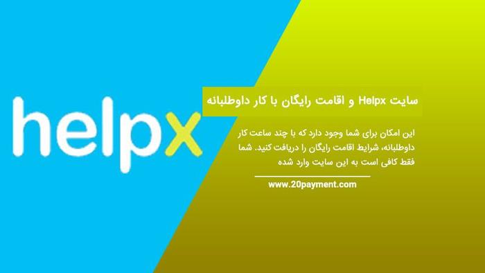سایت Helpx و اقامت رایگان با کار داوطلبانه