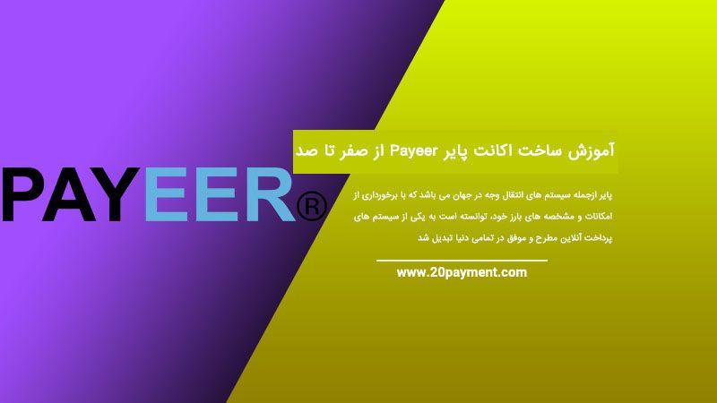 اکانت پایر Payeer