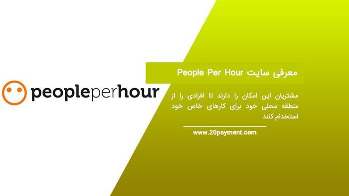 معرفی سایت People Per Hour