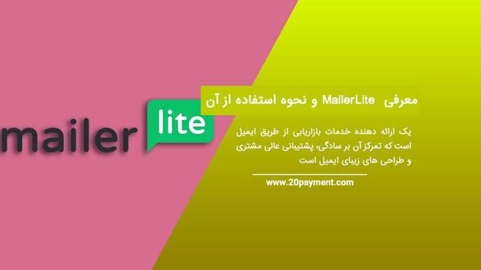 معرفی سایت MailerLite و نحوه استفاده از آن