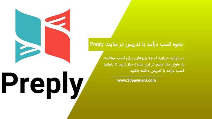 نحوه کسب درآمد ارزی با تدریس در سایت Preply