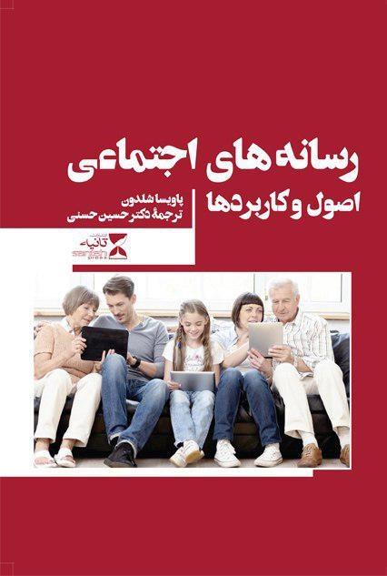 معرفی کتاب: رسانههای اجتماعی (اصول و کاربردها)
