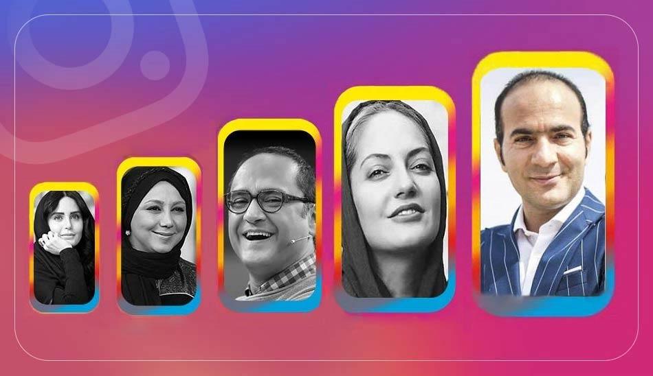 پرطرفدارترین پیج های اینستاگرام ایرانی | سلبریتی های رکورد دار