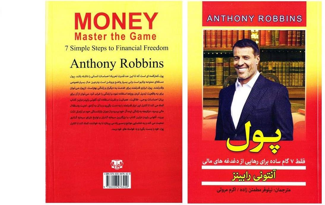 کتاب پول از آنتونی رابینز