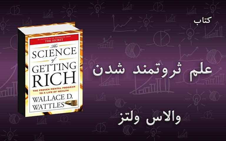 کتاب علم ثروتمند شدن والاس واتلز
