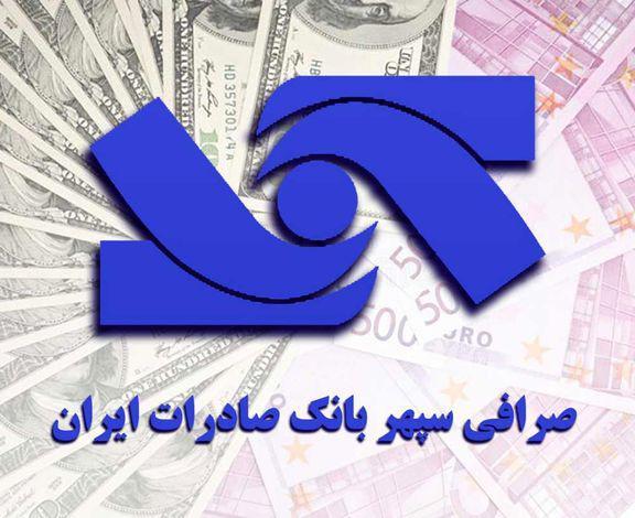 صرافی بانک تجارت آماده تامین ارز مسافران اربعین
