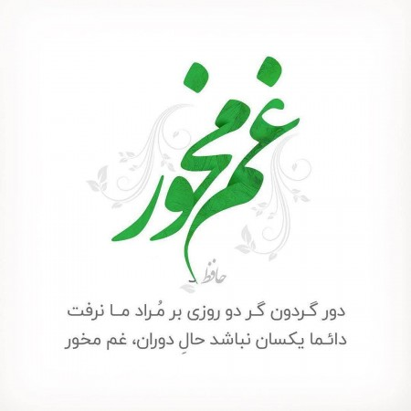 شعر عاشقانه حافظ و سعدی Shaer Blog 15