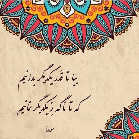 مجموعه شعرهای مولانا