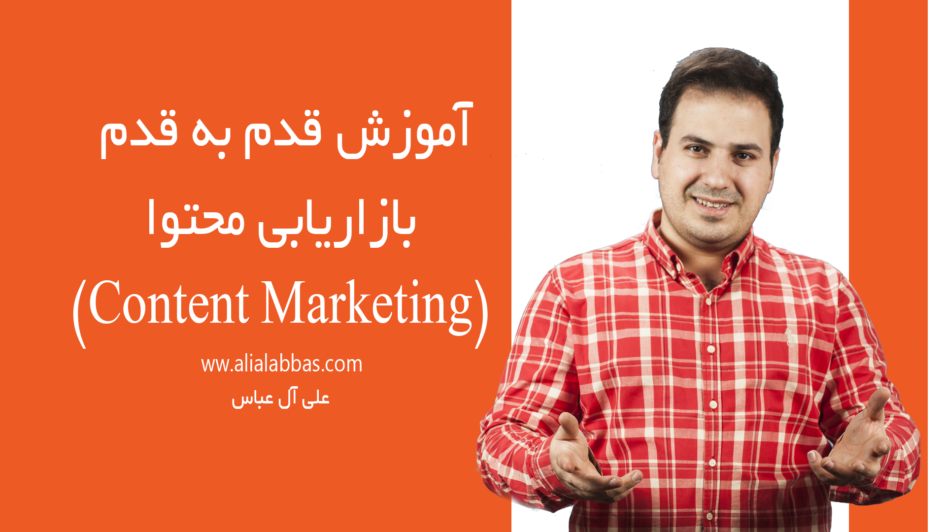 بازاریابی محتوا چیست؟ | آموزش قدم به قدم بازاریابی محتوا