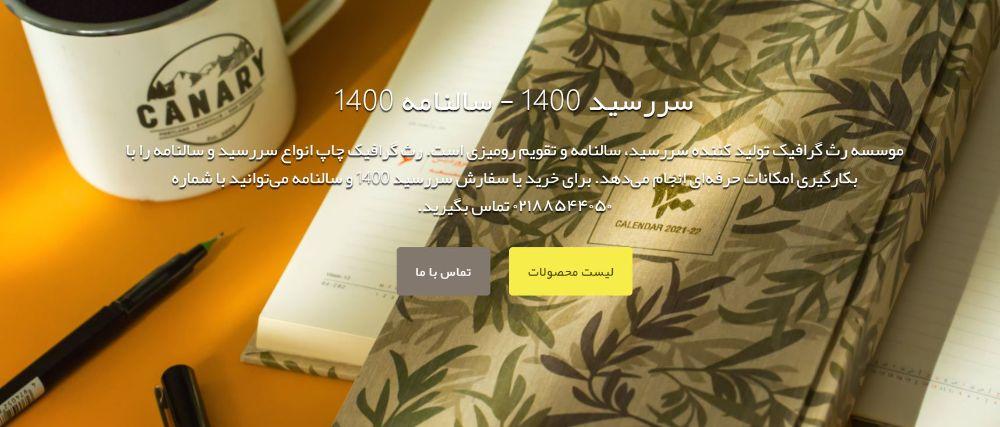 سررسید 1400 تهران
