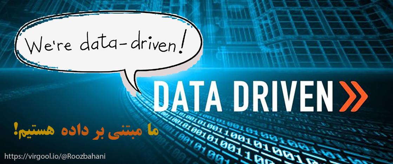 Data Drivenروی بورس