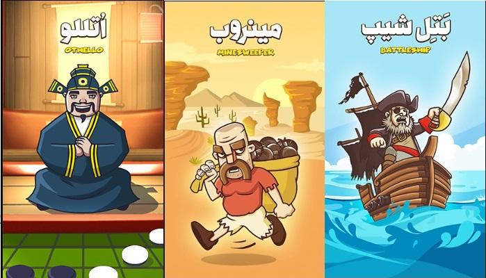 سه تا از بازیهای معروف
